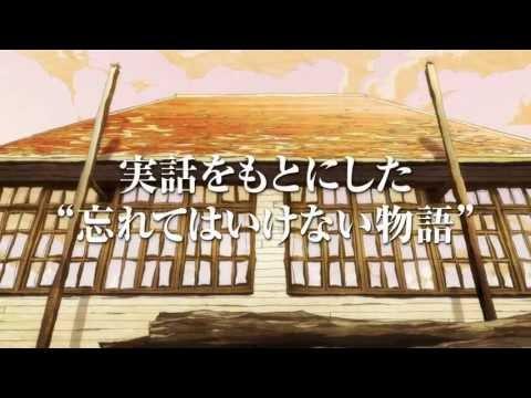 映画『ジョバンニの島』特報【HD】�年2月22日公開