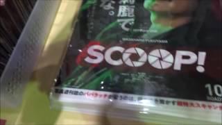 SCOOP! 劇場限定グッズ1 2016年10月1日公開 シェアOK お気軽に 【映画鑑...