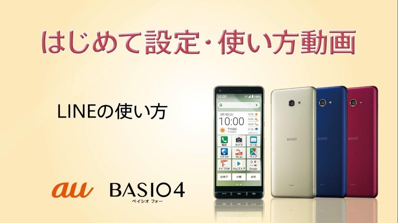 BASIO4 はじめて設定・使い方動画 #18 LINEの使い方