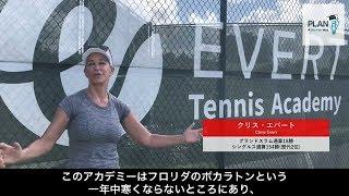 【海外アカデミー紹介】大坂なおみ選手の練習拠点?!Evert Tennis Academy!