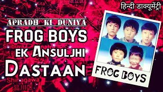 The Unsolved Mystery of the Frog Children || Frog Boys In Hindi