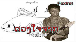 ດວງໃຈຈາກ  -  ຮ້ອງໂດຍ :  ສີລາວົງ ແກ້ວ  -  Silavong KEO (VO) ເພັງລາວ ເພງລາວ เพลงลาว lao song