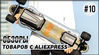 AliExpress 10 уникальных товаров. Видео обзор интересных вещей с Алиэкспресс. Сделано в Китае 2021