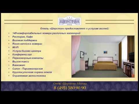 """Отель """"Шерстон"""" - недорогая гостиница в Москве, район ВДНХ"""