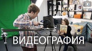 Видеография e04: Использование Слайдера при Съемке Видео на Цифровую Фотокамеру - Kaddr.com
