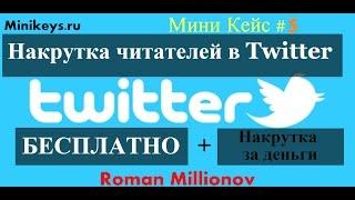 Накрутка Твиттер читателей! Подписчики, фолловеры - бесплатно!(Liked - заработок или платная накрутка твиттер регистрация-- http://vk.cc/4k9BNB - Хештеги: #Взаимныйфолловинг..., 2015-10-23T04:54:17.000Z)