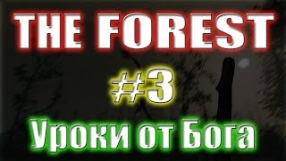 The Forest #3 Уроки от Бога