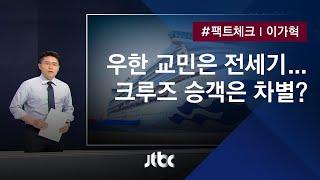 [팩트체크] 중국 우한 교민은 전세기 탔는데, 일본 크루즈 승객은? / JTBC 뉴스룸