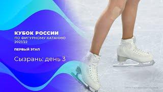 Первый этап Кубка России Сызрань день 3