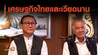 เศรษฐกิจไทยและเวียดนาม : ตั้งวงคุยกับสุทธิชัย (12 ก.ย. 62)