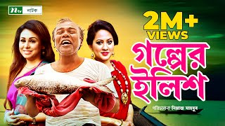 Eid Natok 2017: Golper Ilish   গল্পের ইলিশ । Fazlur Rahman Babu   Tarin   Sharmi   NTV Eid Natok