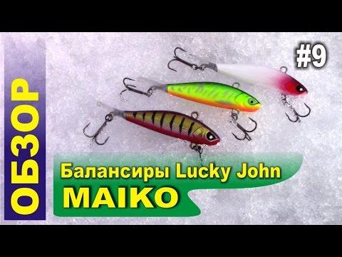 Обзор #9 - Балансиры MAIKO от Lucky John для ловли окуня, щуки, судака и форели