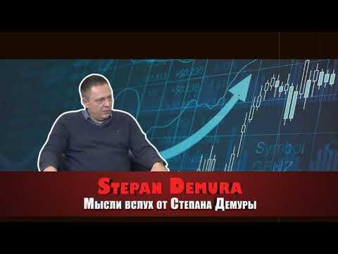 Степан Демура озвучил главные угрозы для российской экономики