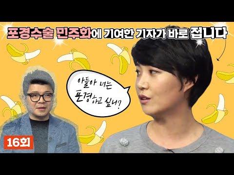 [J 라이브] 16회: 몇 년 전 포경수술로 한 방 터뜨린 후 사라졌던 KBS 기자