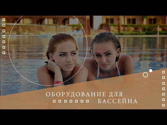 ✅ Темплообменник для бассейна. Монтаж🌡Все о бассейнах и фонтанах ⚜⚜⚜