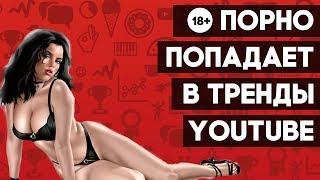 Порно попадает в тренды Ютуба | PewDiePie о ютубе и другие новинки блогосферы