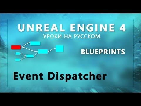 Blueprint Unreal Engine 4 - Event Dispatcher (Урок
