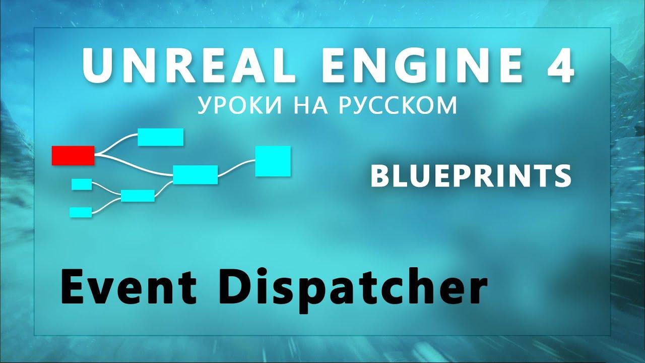 Blueprint Unreal Engine 4 - Event Dispatcher (Урок неактуален)