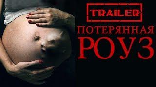 Потерянная Роуз HD (2014) / Wandering Rose HD (ужасы, триллер) Trailer