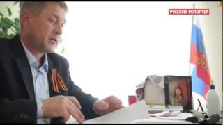 Интервью с мэром Славянска quot;Русский репортерquot;