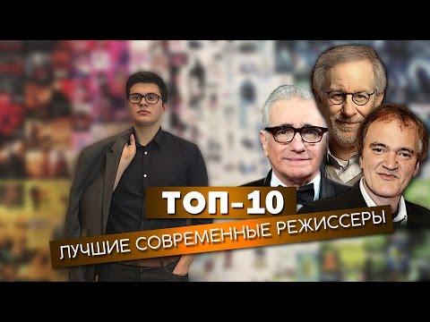 ТОП-10. Лучшие современные режиссеры - Видео онлайн