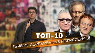 ТОП-10. Лучшие современные режиссеры