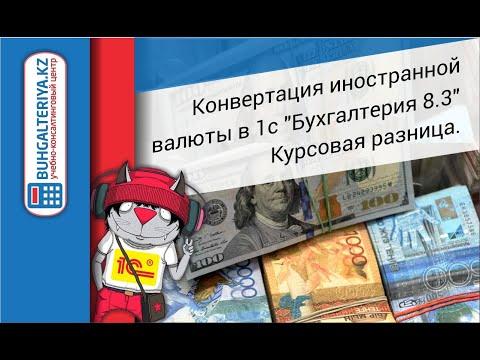 """Конвертация иностранной валюты в 1с """"Бухгалтерия 8.3"""" Курсовая разница."""