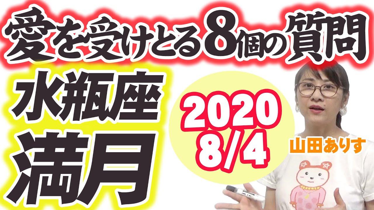 水瓶座の満月◆2020年8月4日0:59◆きっとあなたも誰かに愛されるはず◆愛情問題のあるホロスコープ◆ハッピー占い山田ありす