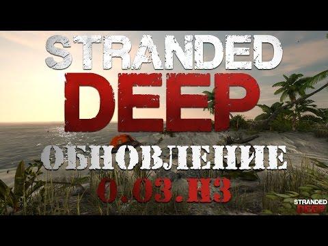 Stranded Deep - Обзор обновления 0.03.H3