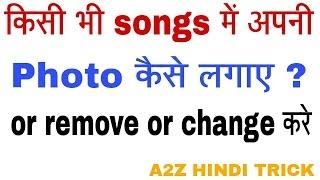 how to set photo in mp3 songs in andriod mobile | किसी भी गाने में आपना फोटो कैसे डालते है ?