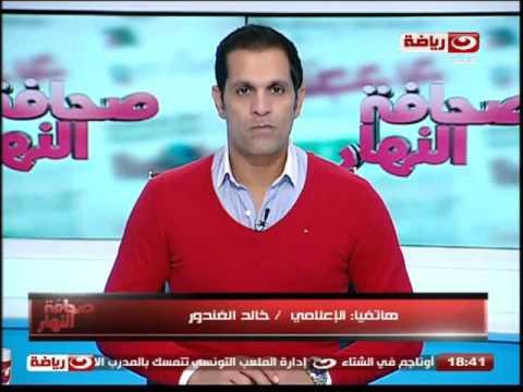 النهار رياضة: صحافة النهار | خالد الغندور يكشف عن المدير الفني الأقرب لنادي الزمالك