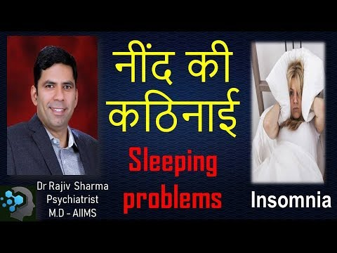 Why We Have Sleep Problems Or Insomnia -Dr Rajiv Sharma Psychiatrist In Hindi