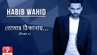 habib wahid song Moner thikana cover by RABBY