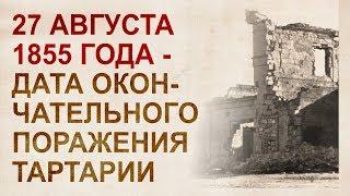 Истинная летопись Крымской Тартарии. Кто против кого воевал на самом деле