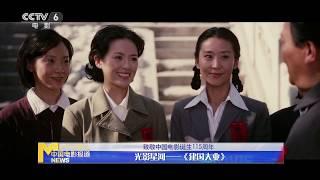光影星河:《建国大业》众星云集 主旋律与商业结合的成功之作 【中国电影报道 | 20200612】