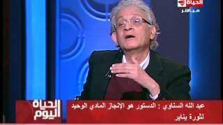 بالفيديو.. «السناوي»: نظام مبارك مات إكلينيكيا عام 2005