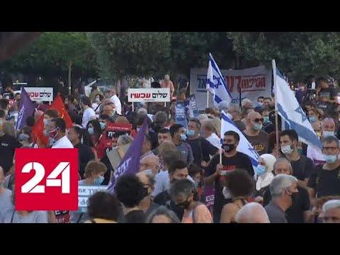 Жители Тель-Авива протестуют против аннексии Израилем Западного берега Иордана - Россия 24