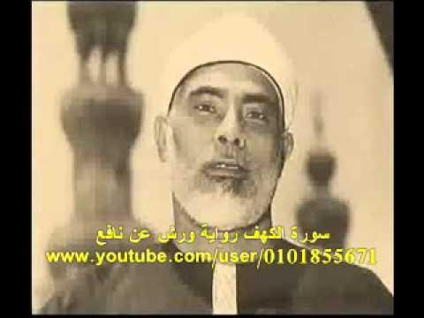 سورة الكهف الشيخ الحصري ورش
