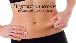 Подтяжка кожи обвисшей после диеты (Народными средствами)