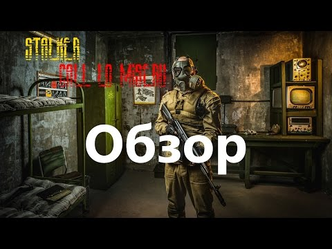 STALKER: Call of Misery : обзор на мод