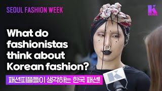 코리너스와 함께한 서울패션위크2017 외국인 패셔니스타 만나봐요