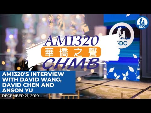 AM1320 Interview With David James Wang, David Chen, And Anson Yu On December 21, 2019