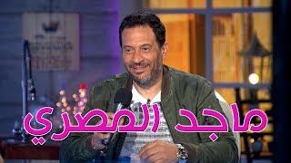 ماجد المصري يروي سبب نزوله الترعة وخروجه عارياً.. فيديو