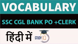 Vocabulary - Last 10 year papers - Part 3 ( SSC CGL + IBPS Bank PO + Clerk ) English words