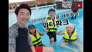 2019년 배다골테마파크 워터파크 수영장을 가다 (가양…