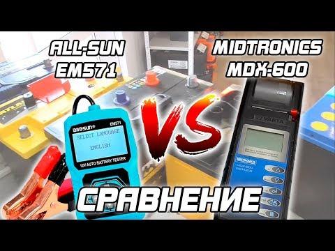 Сравниваем All-Sun EM 571 и Midtronics MDX - 600. Тестер АКБ с алиэкспресс.