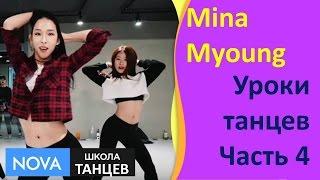 �������� ���� Уроки танцев от Mina Myoung   Часть 4   Уроки хореографии   Школа танцев NOVA ������