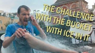 Кшиштан и ICE BUCKET CHALLENGE