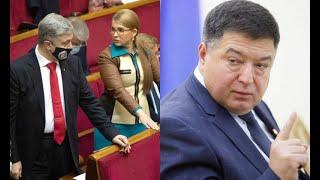 10 хвилин тому! Бунт –просто в Раді, Тимошенко наважилась.Змова: повернути його.Українці не стерпіли