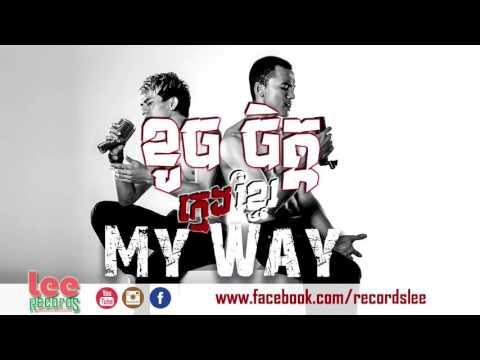 Khmeng Khmer ក្មេងខ្មែរ Original Song【OFFICIAL AUDIO】ខូចចិត្ត koch jit